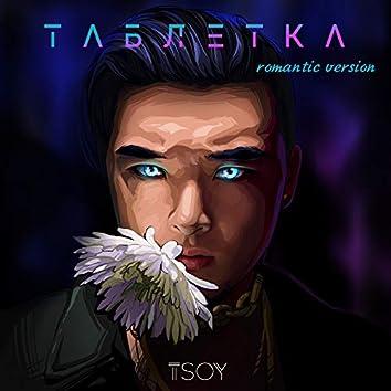 Таблетка (Romantic Version)