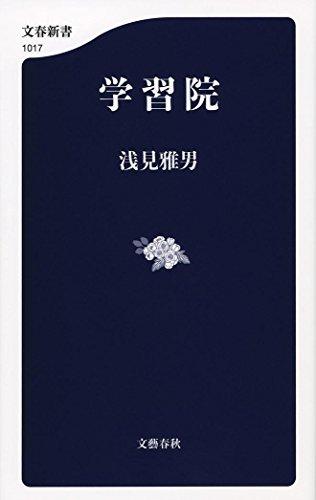 学習院 (文春新書)