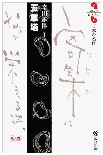 五重塔―幸田露伴〈1〉 (読んでおきたい日本の名作)の詳細を見る