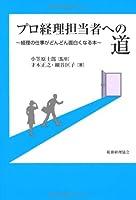 プロ経理担当者への道―経理の仕事がどんどん面白くなる本