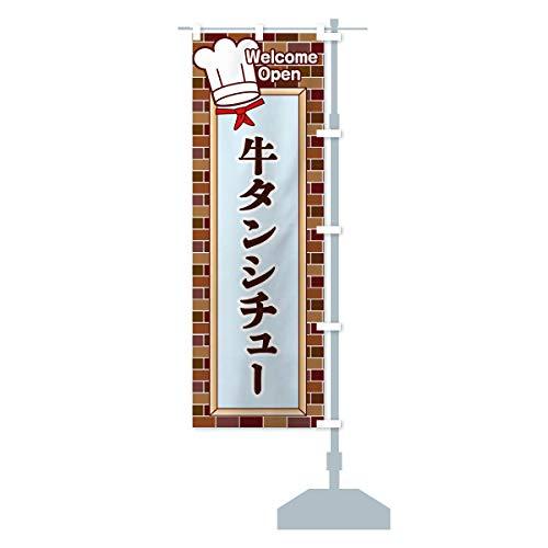 牛タンシチュー のぼり旗 サイズ選べます(スリム45x180cm 右チチ)