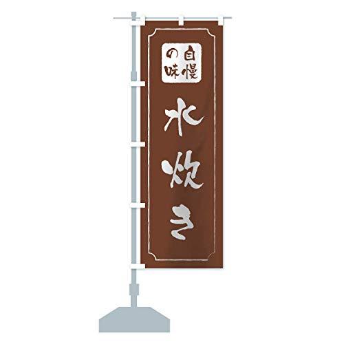 水炊き のぼり旗(レギュラー60x180cm 左チチ 標準)