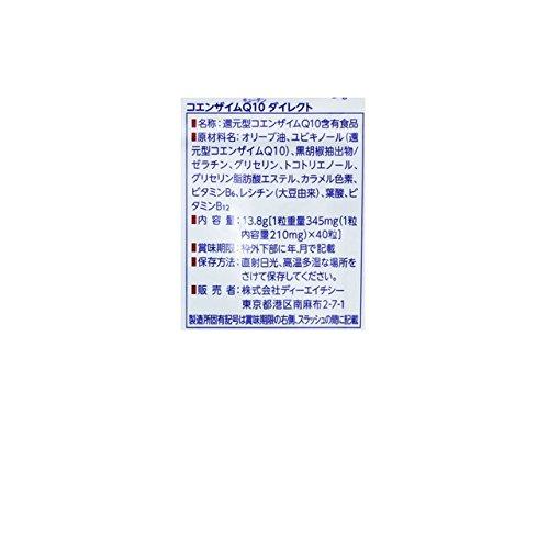 DHC DHC DHC コエンザイムQ10ダイレクト 20日分 1個