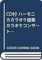 CD付 ハーモニカカラオケ曲集 カラオケコンサート 美空ひばり編