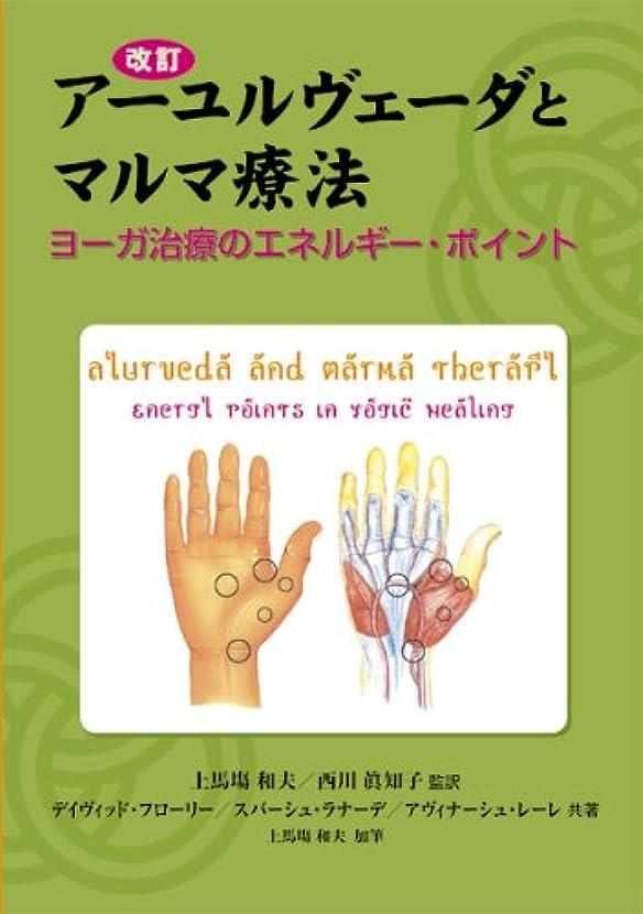 耳余計なフリンジ改訂アーユルヴェーダとマルマ療法 (GAIA BOOKS)