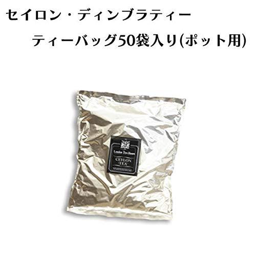 [紅茶専門店]業務用セイロンディンブラティーバッグ 50袋入り(ポット用)