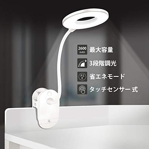 クリップライト テーブルランプ 目に優しい 2600mAh最大容量 防災グッズ 3階段調光 バッテリー タッチセンサー式 KO-L001