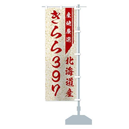 北海道産きらら397 のぼり旗 サイズ選べます(ショート60x150cm 右チチ)