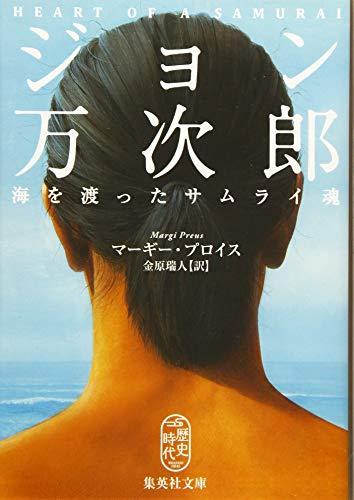 ジョン万次郎 海を渡ったサムライ魂 (集英社文庫)