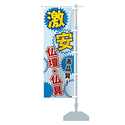 激安仏壇仏具 のぼり旗 サイズ選べます(コンパクト45x150cm 右チチ)