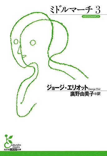 ミドルマーチ 3 (光文社古典新訳文庫)