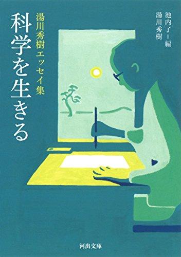 科学を生きる: 湯川秀樹エッセイ集 (河出文庫)