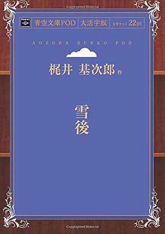 雪後 (青空文庫POD(大活字版))