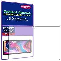 PDA工房 Teclast T30 Perfect Shield 保護 フィルム 反射低減 防指紋 日本製