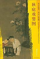 东方画谱·宋代人物画菁华高清摹本·秋庭戏婴图