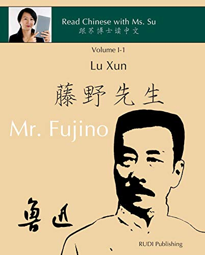 Lu Xun 'Mr. Fujino' - 鲁迅《藤野先生》: in simplified and traditional Chinese, with pinyin and other useful information for self-study (Read Chinese with Ms. Su - Series I Book 1) (English Edition)