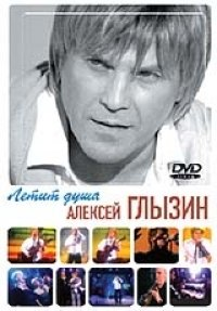 Aleksey Glyzin. Letit dusha - russische...