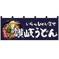 のれん 讃岐うどん NR-82 (受注生産)【宅配便】 [並行輸入品]