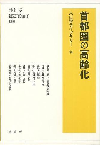 首都圏の高齢化 (人口学ライブラリー)