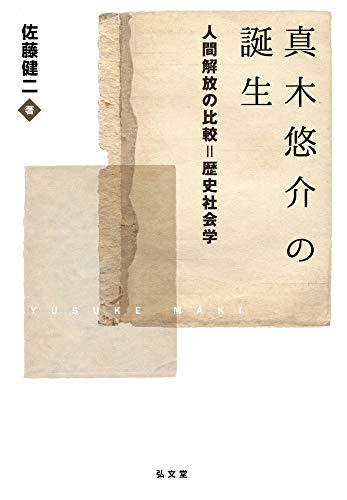 真木悠介の誕生 人間解放の比較=歴史社会学の詳細を見る