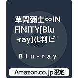 【Amazon.co.jp限定】草間彌生∞INFINITY[Blu-ray](L判ビジュアルシート付)