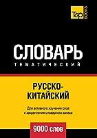 Русско-китайский тематический словарь 9000 с&#