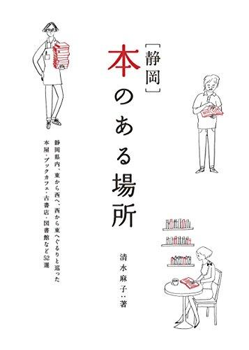 [静岡]本のある場所 (momo book)