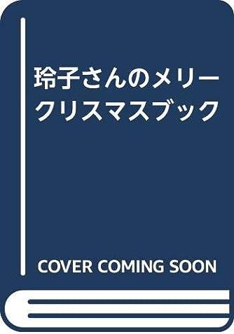 玲子さんのメリークリスマスブック