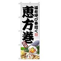アッパレ のぼり旗 恵方巻 のぼり 四方三巻縫製 (ジャンボ) F07-0255C-J