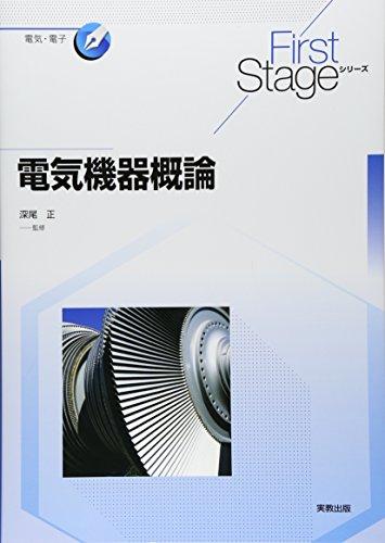 First Stage 電気機器概論 (First Stageシリーズ)
