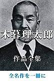 木暮理太郎 作品全集