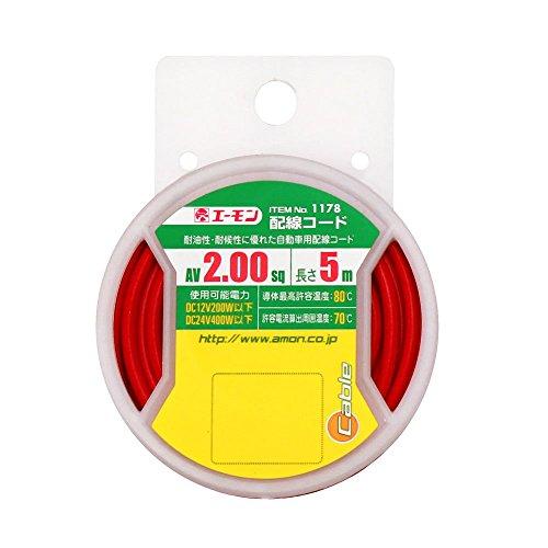 エーモン 配線コード AV2.00sq 5m 赤 1178