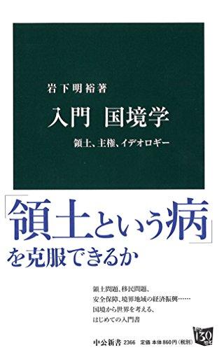 入門 国境学 - 領土、主権、イデオロギー (中公新書)