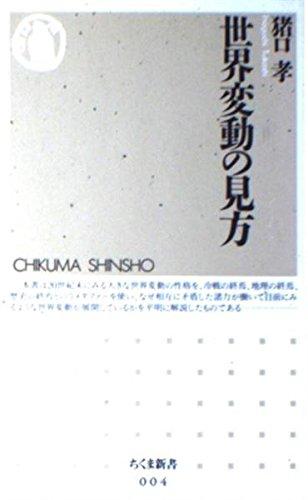 世界変動の見方 (ちくま新書 (004))の詳細を見る