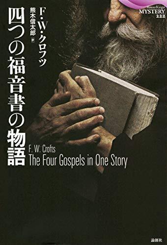 四つの福音書の物語 論創海外ミステリ
