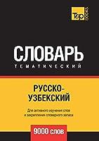 Русско-узбекский тематический словарь 9000 с&#