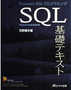 本のSQL基礎テキスト―Transact‐SQLプログラミングの表紙
