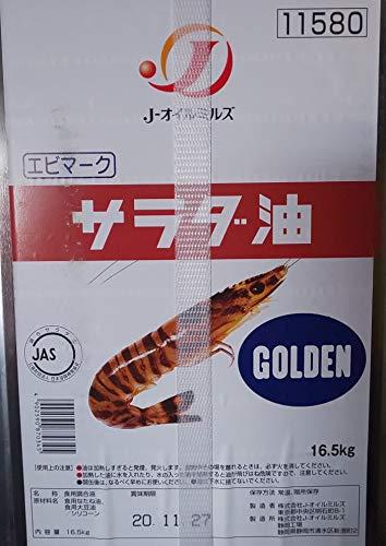 Jオイルミルズ エビマーク サラダ油 ( GOLDEN ) 16.5kg 1斗缶 業務用