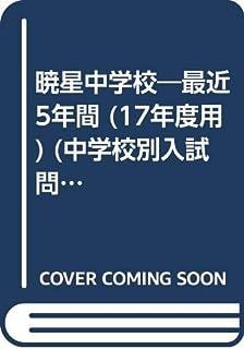 暁星中学校―最近5年間 (17年度用) (中学校別入試問題集シリーズ (K20★))