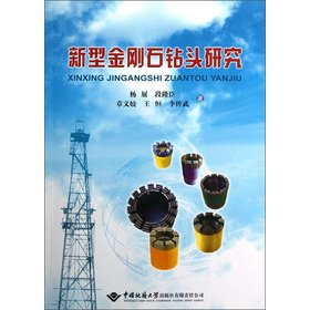 Price comparison product image The novel diamond drill Research(Chinese Edition)