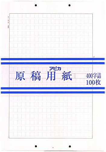 アピカ 原稿用紙 タテ書き400字詰 B4 500枚 GENBARAH