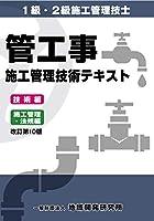 41xY2qfSmtL. SL200  - 管工事施工管理技士試験 01