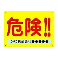 〔屋外用 看板〕 危険!! 丸ゴシック 穴あり 名入れ無料 (600×450mmサイズ)