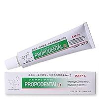 【医薬部外品】プロポリス配合薬用歯みがき プロポデンタルEX (80g) 歯周病予防 歯磨き粉 口臭 ケア ホワイトニング