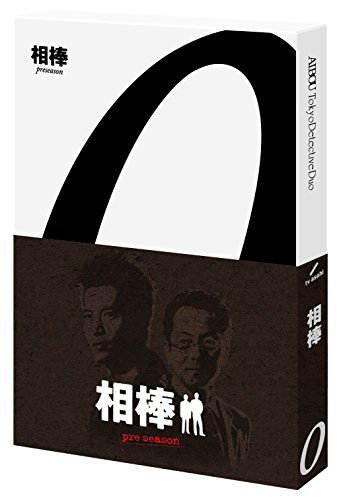 相棒 preseason ブルーレイBOX(2枚組) [Blu-ray]