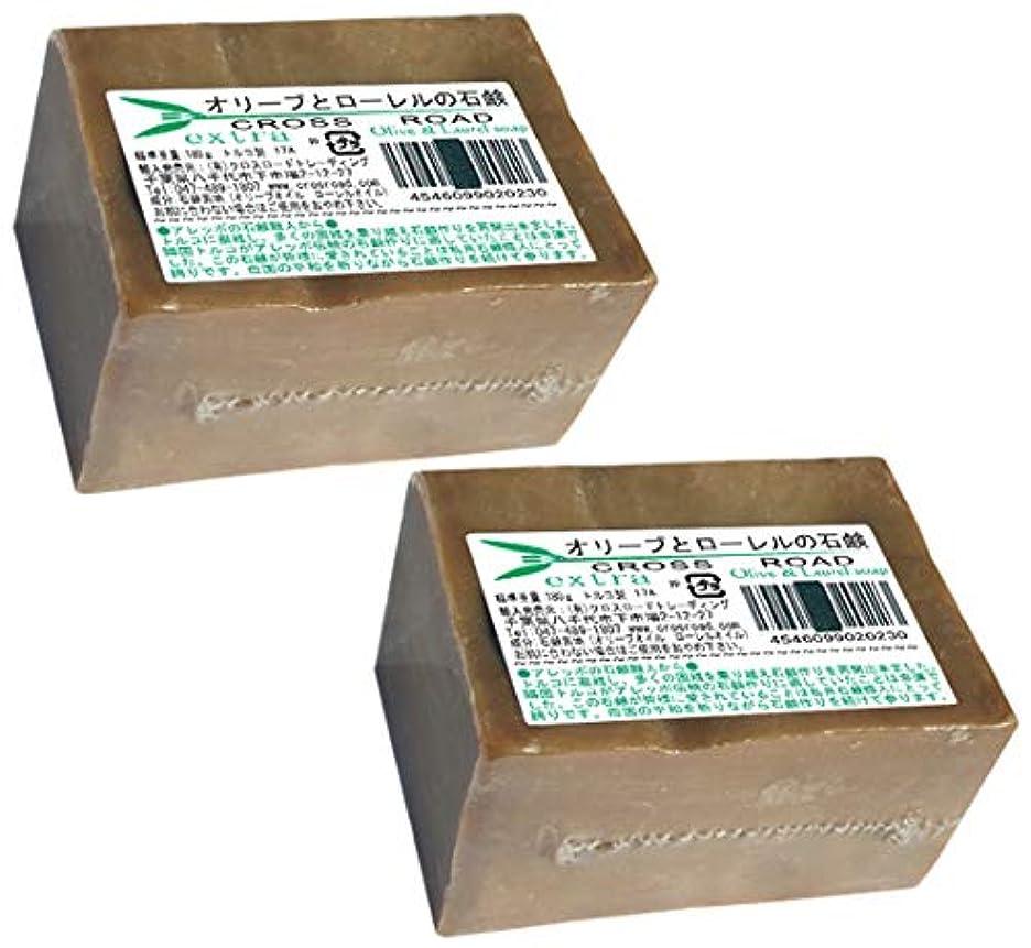 前投薬ポーズ解体するオリーブとローレルの石鹸(エキストラ)2個セット[並行輸入品]