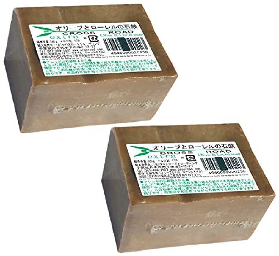 害お勧めホームオリーブとローレルの石鹸(エキストラ)2個セット[並行輸入品]