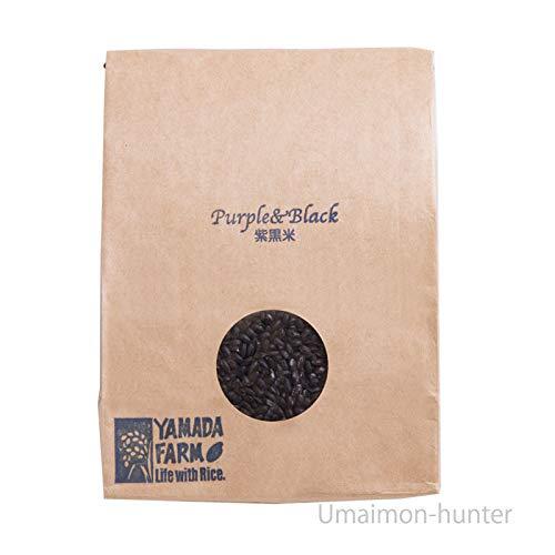 紫黒米 古代米 1kg×1袋 山田ふぁーむ 減化学肥料 天日干し 無農薬 アントシアニン効果