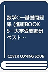 数学C―基礎問題集 (進研BOOKS―大学受験進研ベストセレクション) 単行本