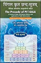 The Prosody of Pingala: A Treatise of Vedic and Sanskrit Metrics with Applications of Vedic Mathematics : With Hindi & English Translation : Largely ... in Terms of Modern Mathematics of Pratyayas